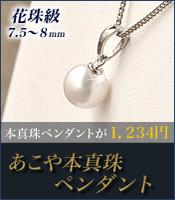 花珠級 あこや本真珠ペンダントを買うなら神戸の真珠屋さん。あこや本真珠ペンダントが1234円!