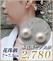 花珠級 あこや本真珠ピアスを買うなら神戸の真珠屋さん。花珠級あこや真珠ピアスが2780円!