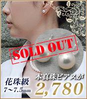 神戸の真珠屋さん