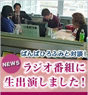 ばんばひろふみと神戸の真珠屋さんがラジオ番組で対談しました!